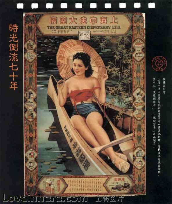 旧上海的美女广告
